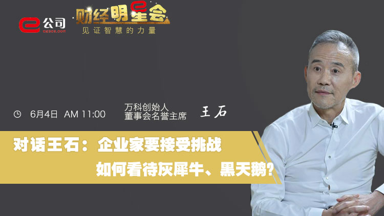 #e公司直播# 對話王石:企業家要接受挑戰,如何看待灰犀牛、黑天鵝?