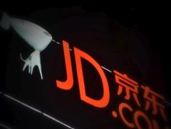 """京東宣布成立京東科技子集團 整合京東數科和""""云與AI業務"""""""