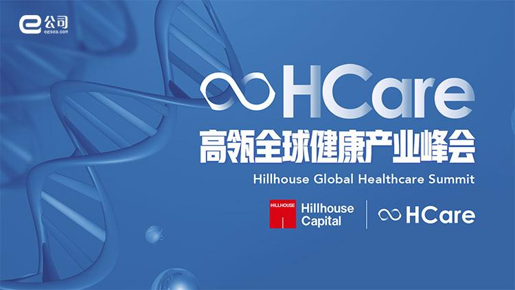 高瓴全球健康产业峰会