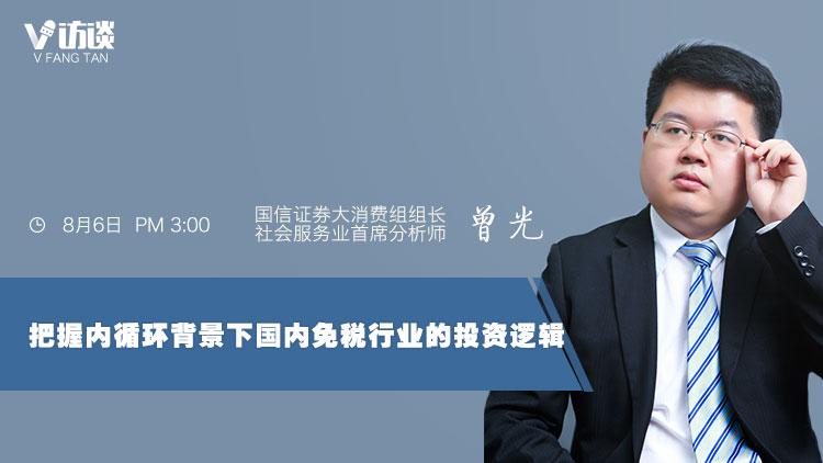 #e公司微访谈# 曾光:把握内循环背景下国内免税行业的投资逻辑