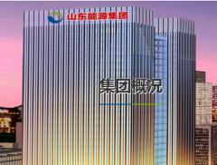 兖矿集团更名山东能源作为存续公司 承接原山能、兖矿所有资产人...