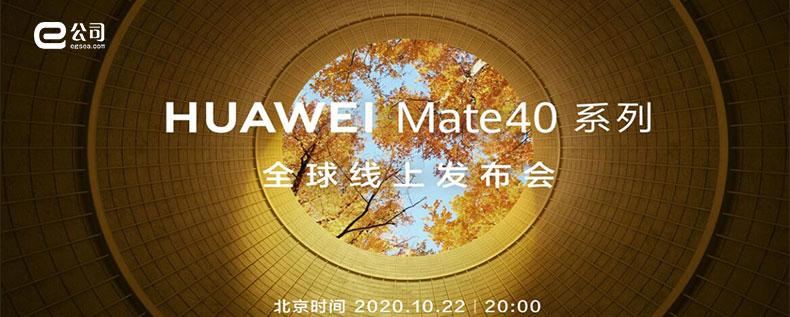 华为 Mate 40 系列全球发布会
