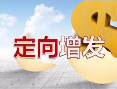 *ST中昌定增募资3.15亿元 董事长厉群南拟上位实控人