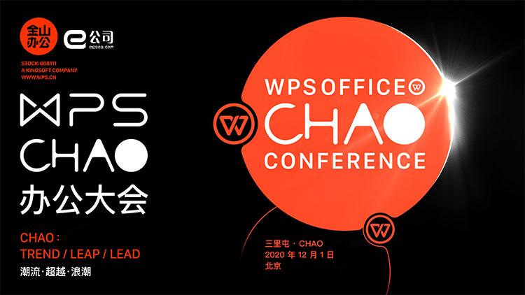 WPS 「CHAO」辦公大會:WPS的2020和下一個十年