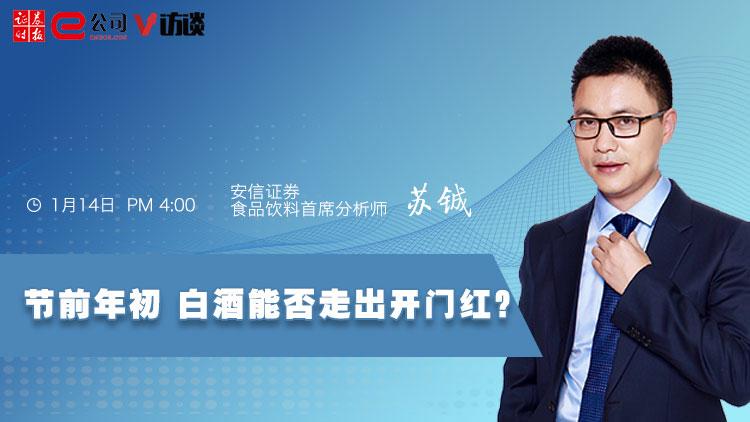 #e公司微訪談# 安信證券蘇鋮:節前年初 白酒能否走出開門紅?