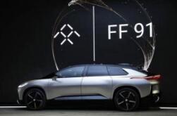 融资10亿美元,FF宣布借壳上市!超豪华旗舰车FF 91将量...