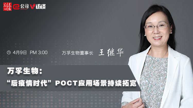 """#e公司微访谈# 万孚生物:""""后疫情时代""""POCT应用场景持续拓宽"""