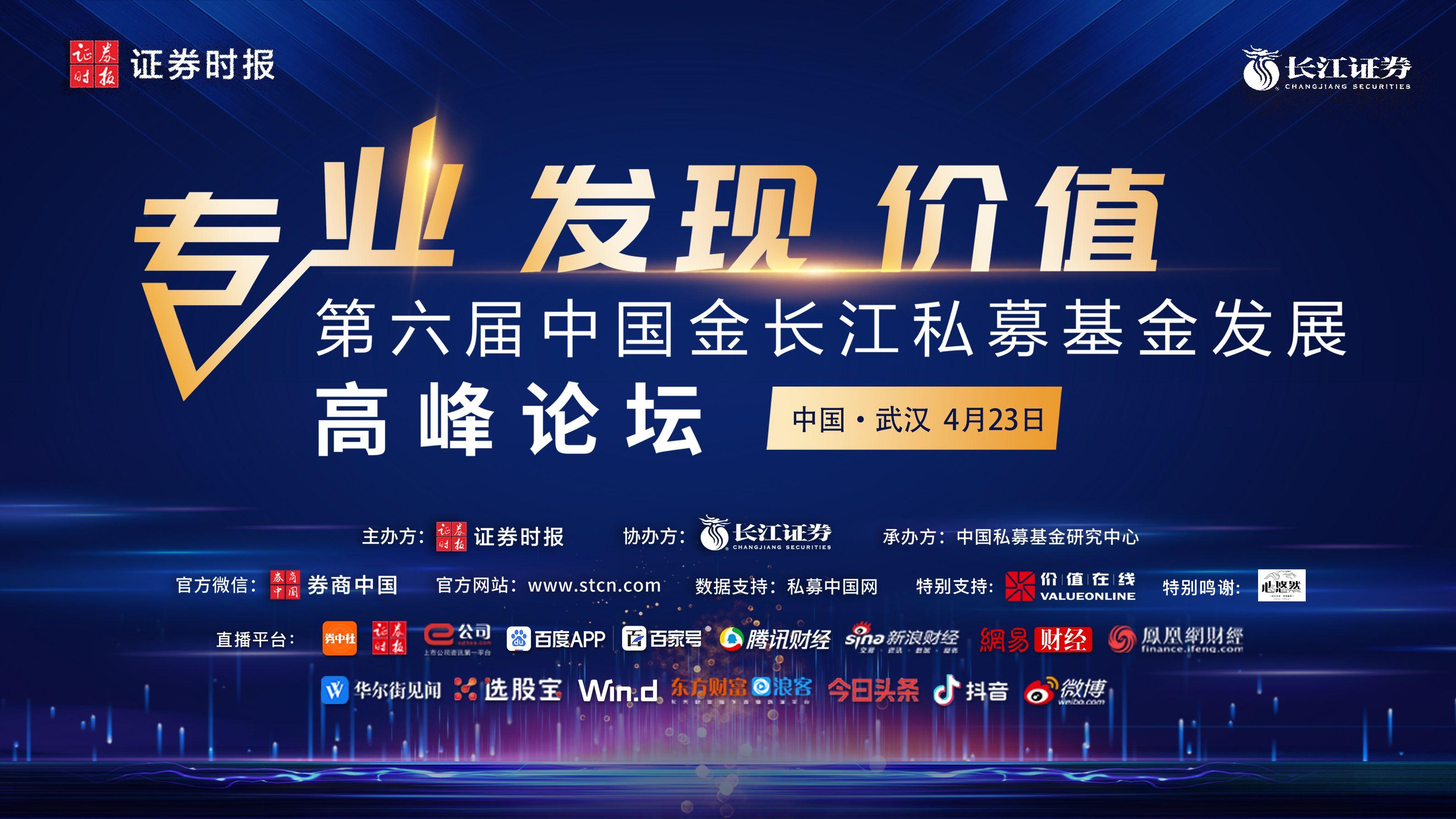 第六届中国金长江私募基金发展高峰论坛