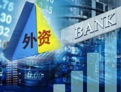 母行不香了?外资银行盯上中资行子公司,中外合作模式悄然生变!...