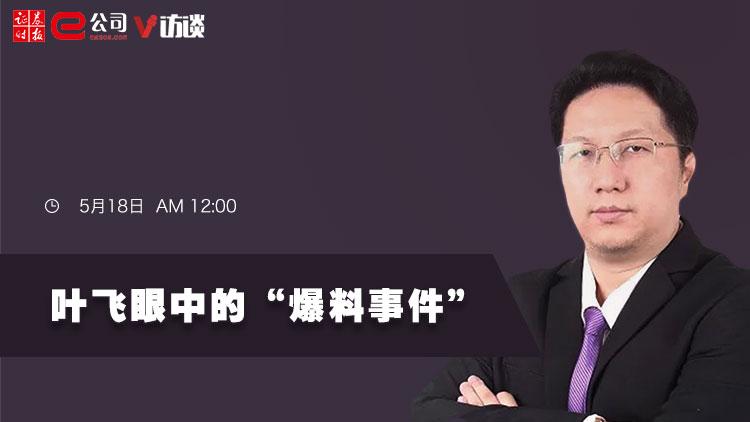 """#e公司微访谈# 叶飞眼中的""""爆料事件"""""""