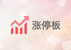 6月8日涨停板分析:两市超55股涨停 华为概念持续活跃