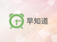 早知道:浙江建设共同富裕示范区;华为云TechWave全球技...