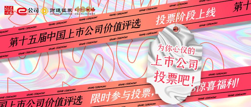 第十五届中国上市公司价值评选投票阶段正式启动