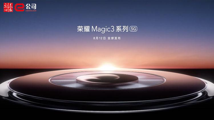 榮耀Magic3系列發布會