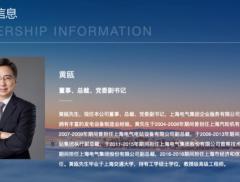 """突發!""""事業發展特殊時期"""",上海電氣總裁突然離世!"""