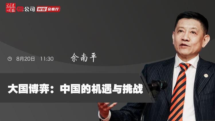 對話余南平:中國的機遇與挑戰