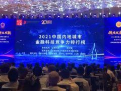 重磅发布!《2021中国内地城市金融科技竞争力榜》来了:深圳...