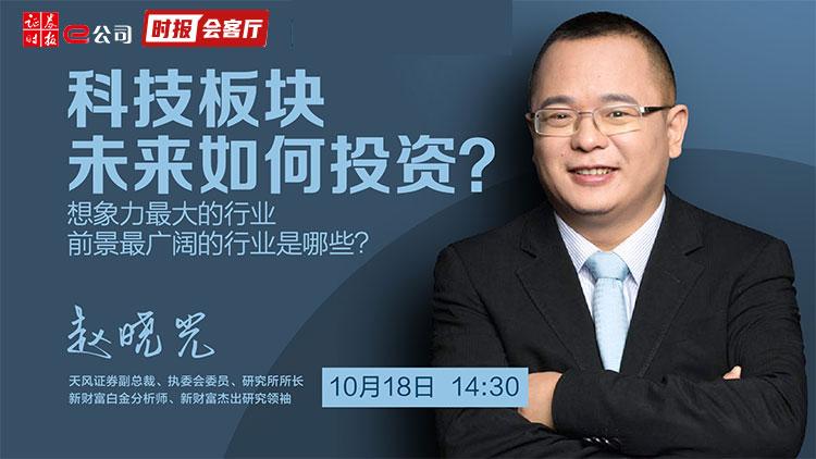 对话赵晓光:科技板块未来如何投资?